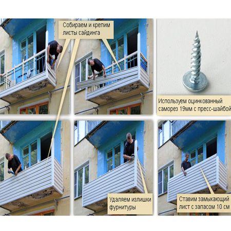 как обшить балкон сайдингом