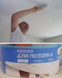 покраска потолка выбор материала