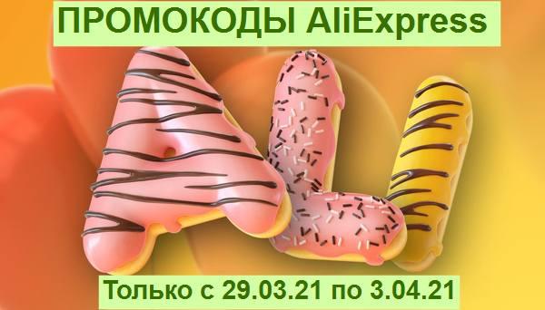 Горячее предложение в День Рождения AliExpress